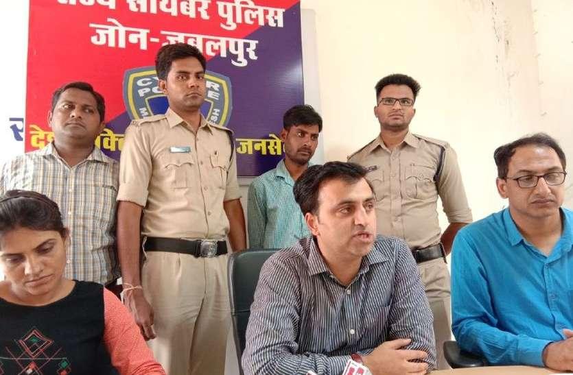 cyber crime- मेट्रिमोनी  साइट पर फर्जी प्रोफाइल बनाकर युवती से लाखों रुपए ठगने वाला गिरफ्तार : देखें वीडियो