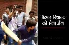 इंदौर : अफसर को बल्ले से पीटा...आरोपी विधायक विजयवर्गीय को भेजा जेल