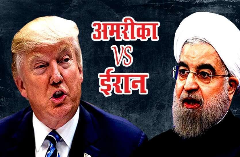 अमेरिका और सख्त, ईरान पर लगाए कड़े प्रतिबंध