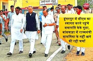 डूंगरपुर में सीएम गहलोत का स्वागत करने पहुंचे सभापति केके गुप्ता, बांसवाड़ा में राज्यमंत्री अर्जुन बामनिया के नहीं आने की भी रही चर्चा