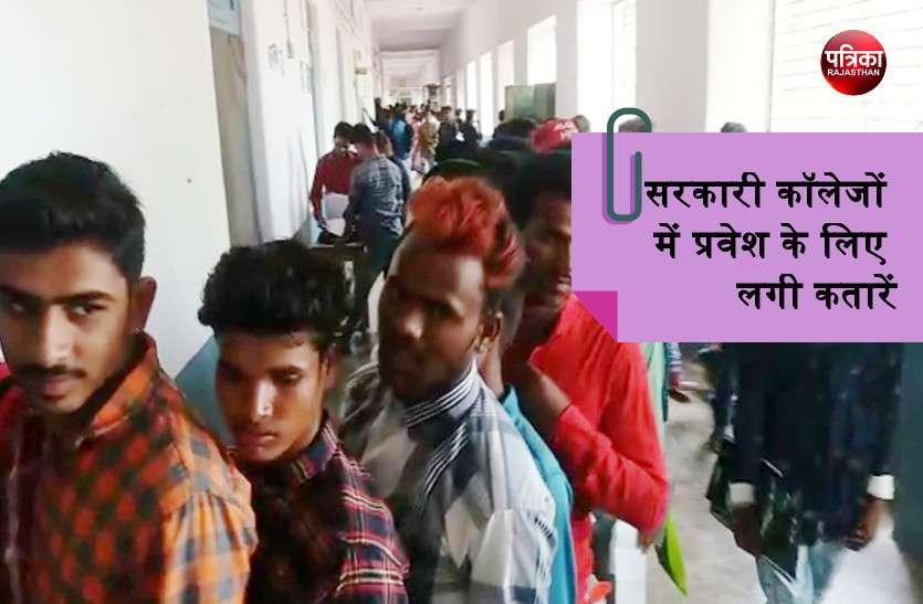 सरकारी कॉलेजों में प्रवेश के लिए लगी कतारें, अंतिम दिन होने से जारी रहा दस्तावेज जांच और फीस जमा कराने का काम