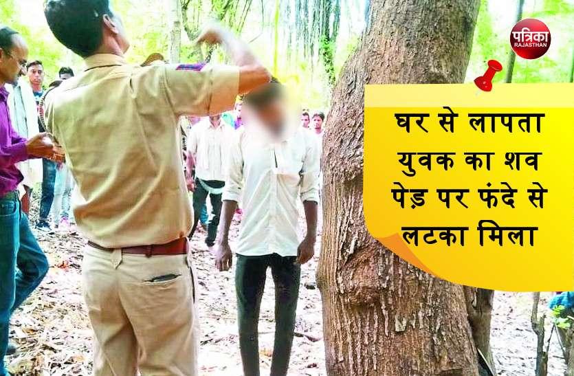 बांसवाड़ा : घर से लापता युवक का शव पेड़ पर फंदे से लटका मिला, नहर किनारे महिलाओं ने देखा तो मची अफरा-तफरी