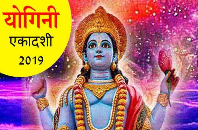 yogini ekadashi 2019 : कथा सुनने से मिलता है 88 हजार ब्राह्मणों को भोजन कराने का फल, जानें महत्व