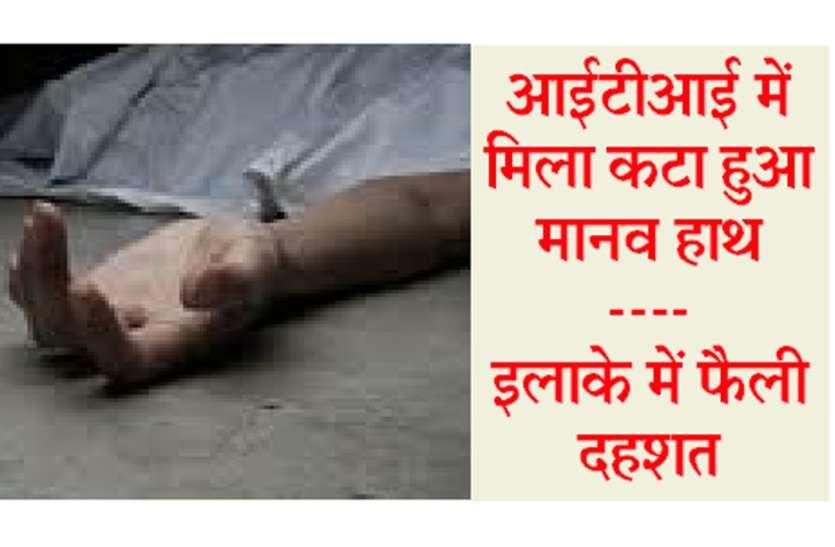 कोटा के आईटीआई कॉलेज में मिला युवक का कटा हाथ, 200 मीटर दूर पड़ी थी लाश, लोगों में दहशत