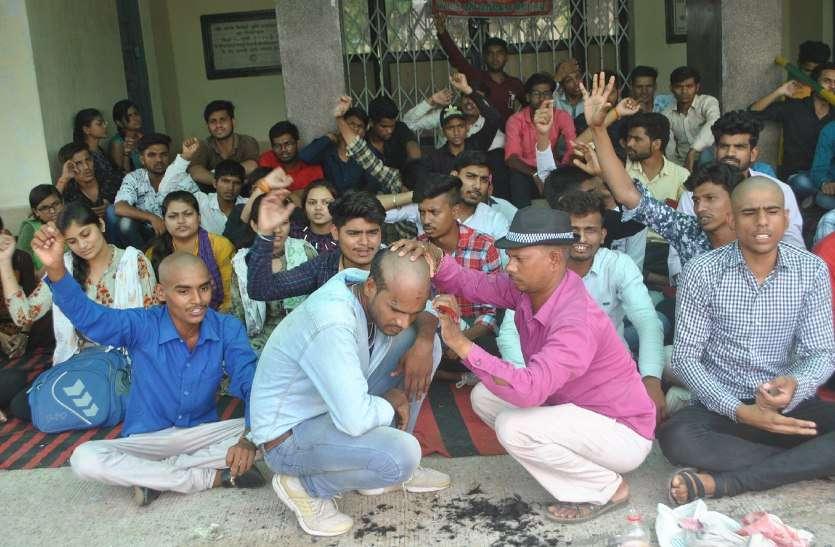 Students protest : छात्रों ने मुंडन कराकर जताया विरोध, मांग पूरी नहीं होने तक जारी रहेगा धरना प्रदर्शन