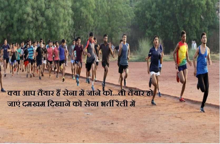 भारतीय सेना में जाने का मौका, उदयपुर के युवा जोधपुर में होने वाली सेना भर्ती रैली में हो सकेंगे शामिल, करें आवेदन..