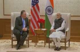 माइक पोम्पियो का भारत दौरा: पीएम मोदी से हुई मुलाकात, एजेंडे में आतंकवाद, ट्रेड वॉर और S-400 मिसाइल