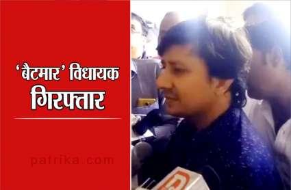 Breaking : अफसर को बैट से पीटने वाला भाजपा विधायक गिरफ्तार, समर्थक कर रहे हंगामा VIDEO