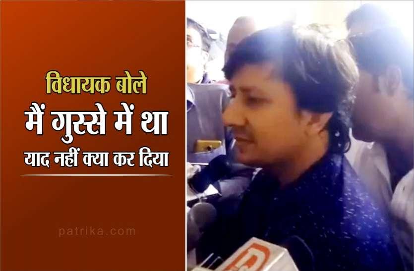 VIDEO : अफसर को पीटकर भाजपा विधायक बोले- गुस्से में था याद नहीं क्या कर दिया, निगम में काम बंद