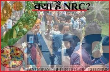 NRC Assam: क्या है 'एन आर सी असम' क्यों किया जा रहा इसे Google पर सर्च
