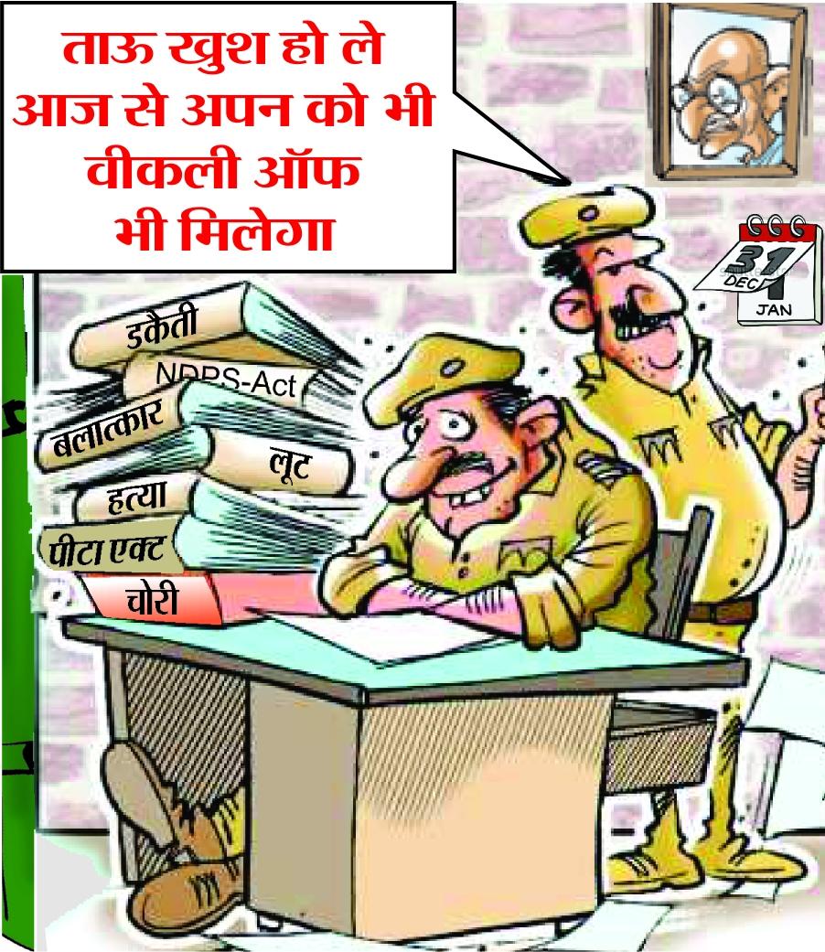 पहले दिन 7-7 पुलिसकर्मियों को मिला साप्ताहिक अवकाश