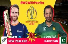 World Cup 2019 Live : न्यूजीलैंड के दो सौ रन पूरे, टीम का स्कोर 47 ओवर में 209/5