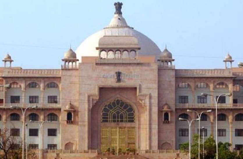राजस्थान विधानसभा का दूसरा सत्र कल से, कांग्रेस विधायक दल की बैठक आज