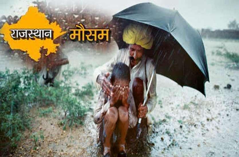 राजस्था में मौसम विभाग का अलर्ट जारी, इन जिलों में अंधड़ के साथ हो सकती है तेज बारिश