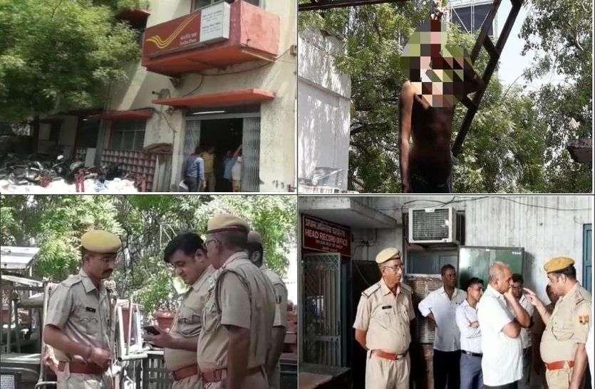 आरएमएस ऑफिस में कर्मचारी ने लगाई फांसी