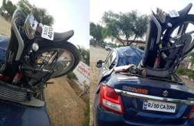 VIDEO : कार का शीशा तोड़कर अंदर ही फंसी रह गई बाइक, मंजर देखकर कांप उठी रूह