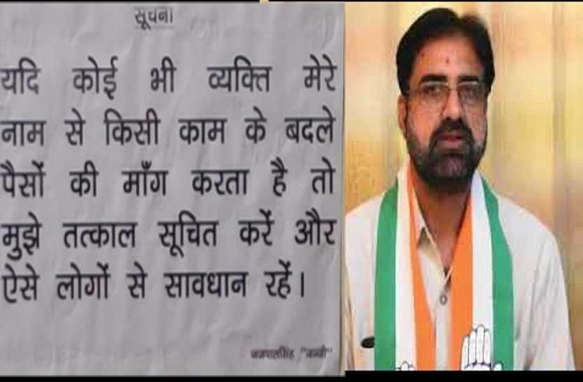 Jajpalsingh Jajji : सरकारी कार्यालयों में विधायक ने चस्पा करवाई सूचना, लिखा अगर कोई पैसों की मांग करता है तो तुरंत मुझे बताएं
