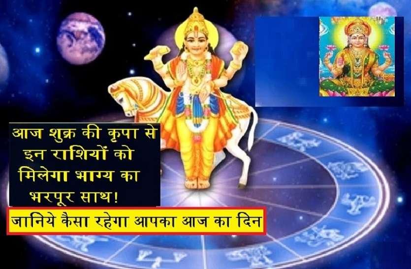 today rashifal 28 june 2019 aaj ka rashifal horoscope with