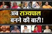 तीन महीने में BJP के 10 वरिष्ठ नेता बन सकते हैं राज्यपाल, 10 राज्यों में खत्म हो रहा कार्यकाल