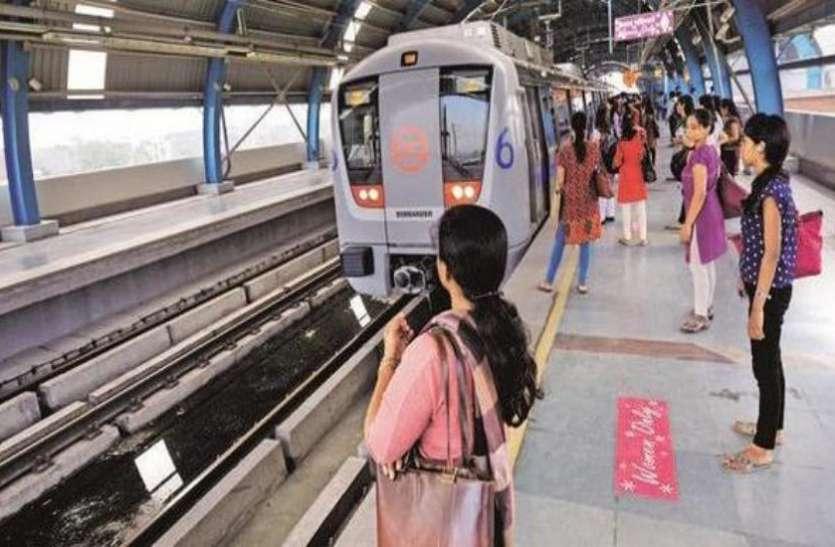 दिल्ली मेट्रो में महिलाओं के फ्री सफर पर मोदी सरकार का इनकार, कहा-हमें नहीं मिला कोई प्रस्ताव