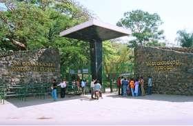Mysore : अब चिड़ियाघर हो गया महंगा !