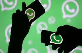 आपके Digital Payment Data को भारत में स्टोर करेगा WhatsApp, RBI की मानी बात