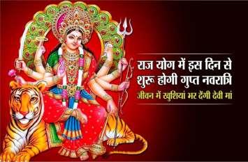 राज योग में इस दिन से शुरू होगी गुप्त नवरात्रि, जीवन में खुशियां भर देंगी देवी मां