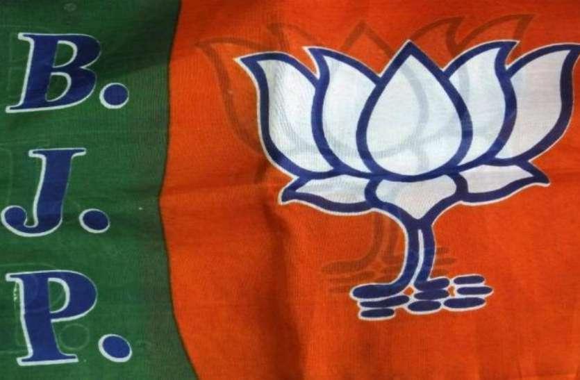 bjp latest news :  भाजपा ने किया प्रदर्शन,  प्रशासन को चेताया कहा झूठे प्रकरण वापस लें