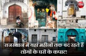 बद्रीनाथ-केदारनाथ धाम की तरह राजस्थान के इस क्षेत्र में भी महीनों तक बंद हो जाते हैं लोगों के घरों के कपाट! कारण देगा चौंका