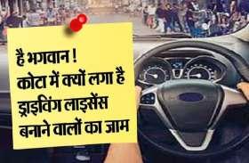है भगवान ! कोटा में क्यों लगा है ड्राइविंग लाइसेंस बनाने वालों का 'जाम '