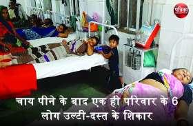 दिनभर किया उपवास, शाम को चाय पीने के बाद एक ही परिवार के 6 लोग बीमार, अफरा-तफरी के बीच अस्पताल में भर्ती