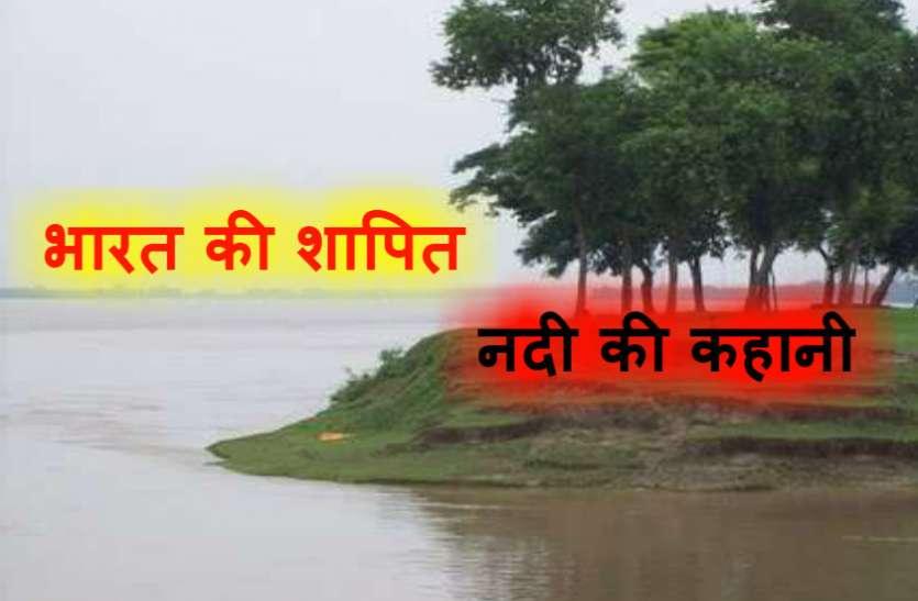 पीना तो दूर, इस नदी के पानी को छूने से भी डरते हैं लोग