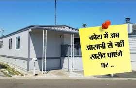 सपना ही रह जाएगा घर खरीदने का 'सपना' सरकार ने बढ़ा दिए 40 % जमीनों के दाम