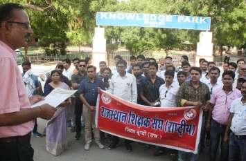 Rajasthan Teachers Associationराष्ट्रीय ने कलक्ट्रेट में प्रदर्शन कर दिया ज्ञापन, Teachers' problems के समाधान की मांग