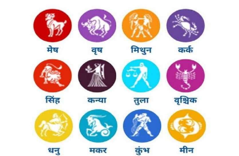 शनिवार आज का मेष, वृष, मिथुन, कर्क, सिंह, कन्या, तुला, वृश्चिक, धनु, मकर, कुंभ व मीन राशि का राशिफल