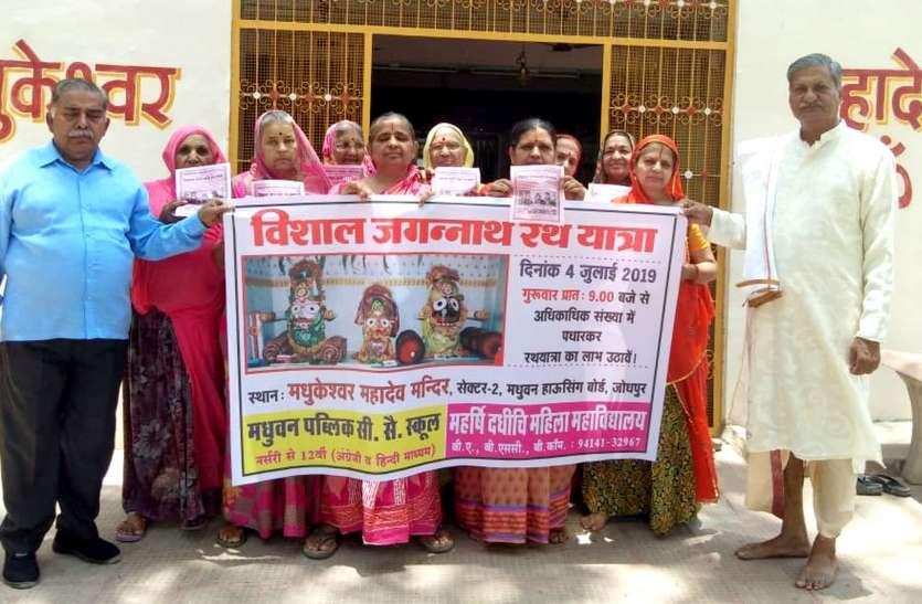 जोधपुर में भगवान जगन्नाथ रथ यात्रा 4 को