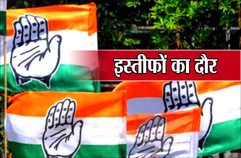 राहुल के बयान से कांग्रेस में इस्तीफों की झड़ी, एमपी में कार्यकारी अध्यक्ष ने भी छोड़ा पद