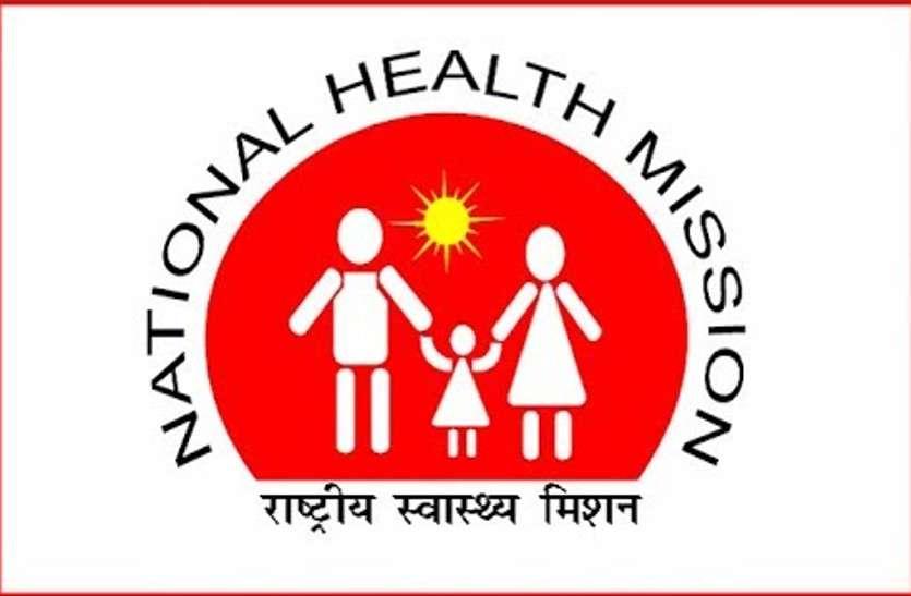 राष्ट्रीय स्वास्थ्य मिशन की भर्ती प्रक्रिया पर लगाया भेदभाव का आरोप