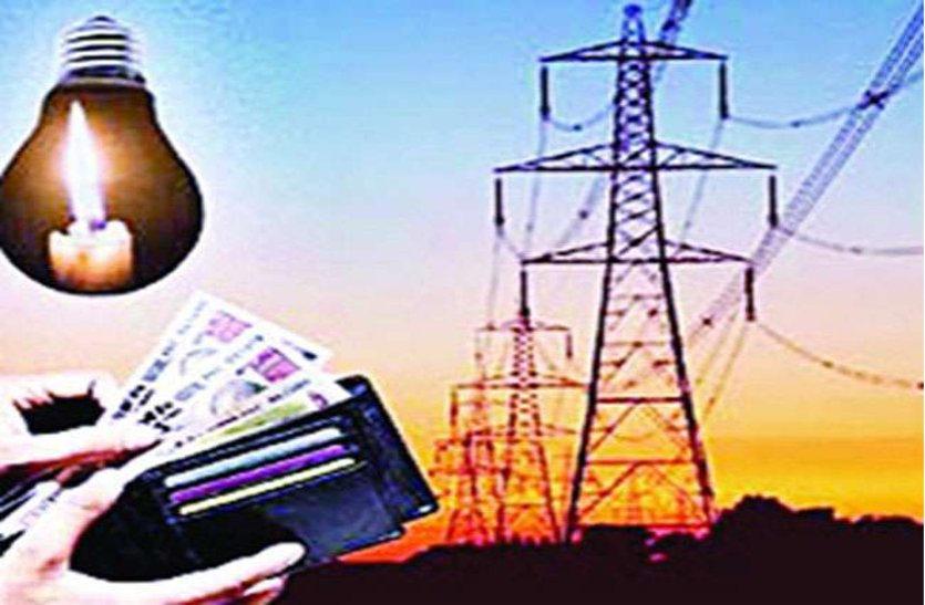 बिजली के बिल में फिर 'करंट', पांच दिन में दूसरी बार बढ़ेंगे यूनिट के दाम