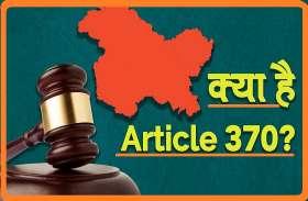 जम्मू-कश्मीर: क्या है आर्टिकल 370, कैसे एक देश को दो हिस्सों में बांटती है ये धारा