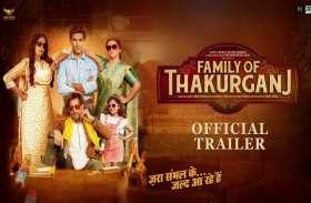 Family Of Thakurganj का ट्रेलर हुआ आउट, दबंग अंदाज में नजर आए जिमी शेरगिल-माही गिल