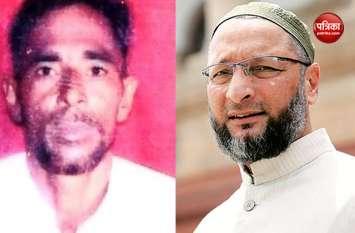 पहलू खान को पुलिस ने बताया गो तस्कर, असद्दुदीन ओवैसी बोले- सत्ता मिलते ही BJP जैसी हो गई कांग्रेस