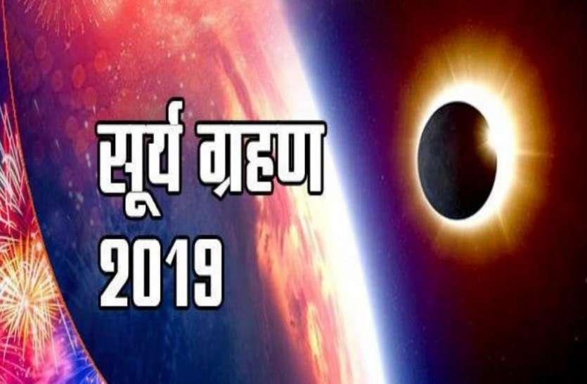 solar eclipe 2019 अमावस्या को लग रहा सूर्य ग्रहण, यहां पढे़ं ग्रहण का सूतक व मोक्ष का समय
