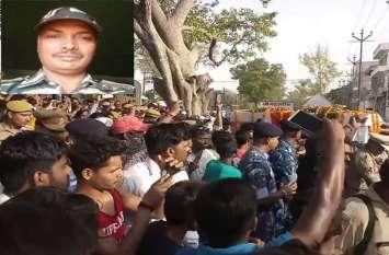 शहीद को अंतिम विदाई, भारत माता की जय और वंदेमारतम् से गूंजा गगन, देखें वीडियो