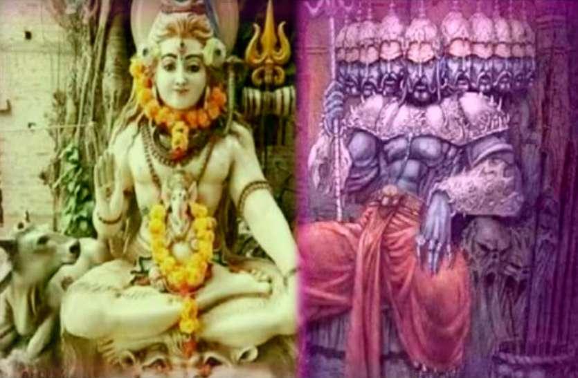 इस मंदिर में महादेव से पहले दशानन की होती है पूजा