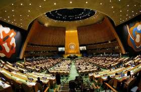 UNGA में पेश हुआ मृत्युदंड और यातना के सामान का व्यापार रोकने का प्रस्ताव, भारत ने वोटिंग से किया इनकार