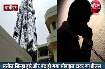 अधिकारी बोला, मनोज सिन्हा चुना हारे और बंद हो गया जिले के मोबाइल टावरों का तेल, सुनिये पूरा ऑडियो