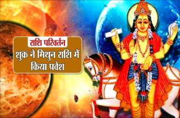 Rashi parivartan: शुक्र ने मिथुन राशि में किया प्रवेश, इन राशियों का हो भाग्योदय को साथ होगा धनलाभ