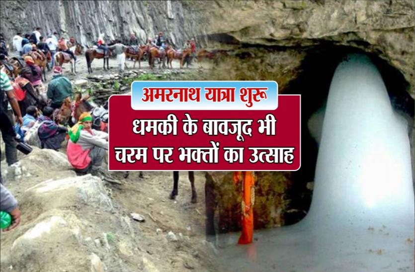 Amarnath yatra 2019: अमरनाथ यात्रा शुरू, कड़ी सुरक्षा के बीच रवाना हुआ यात्रियों का पहला जत्था