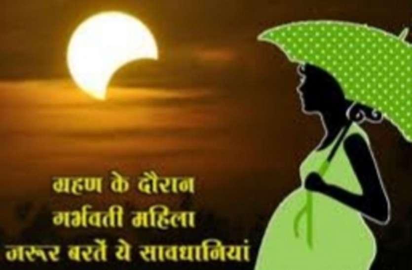अलर्ट सूर्य ग्रहण से बचें गर्भवती महिलाएं